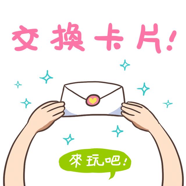 [活動] 綜合口味交換卡片/2013