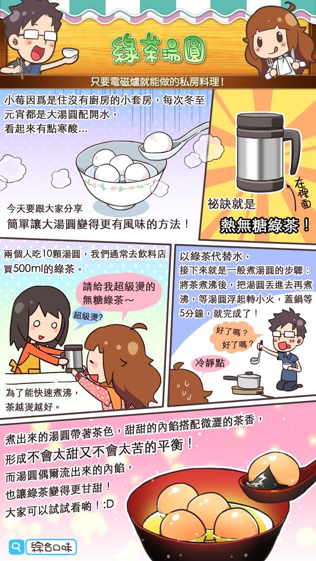 綠茶湯圓&紅茶湯圓