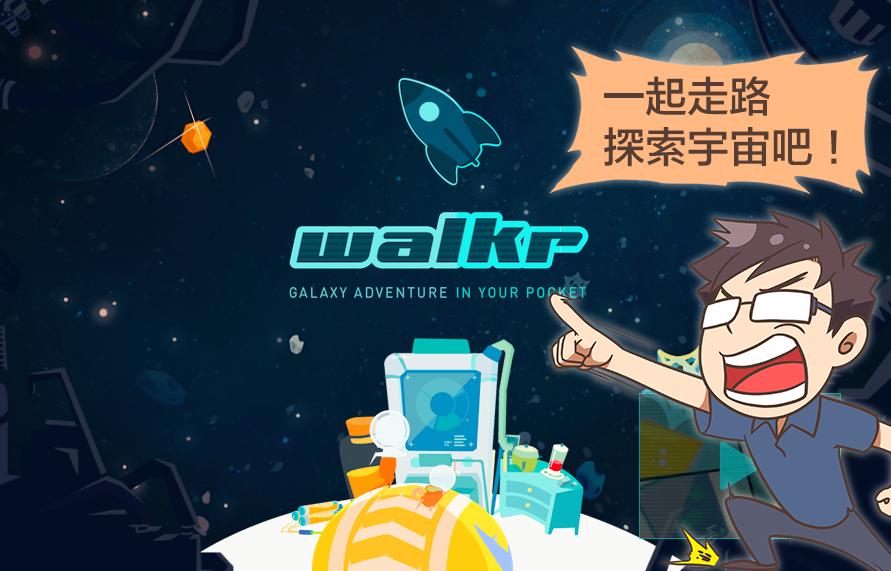 [手機APP推薦]Walkr:邊走路邊探索星空的迷人計步遊戲