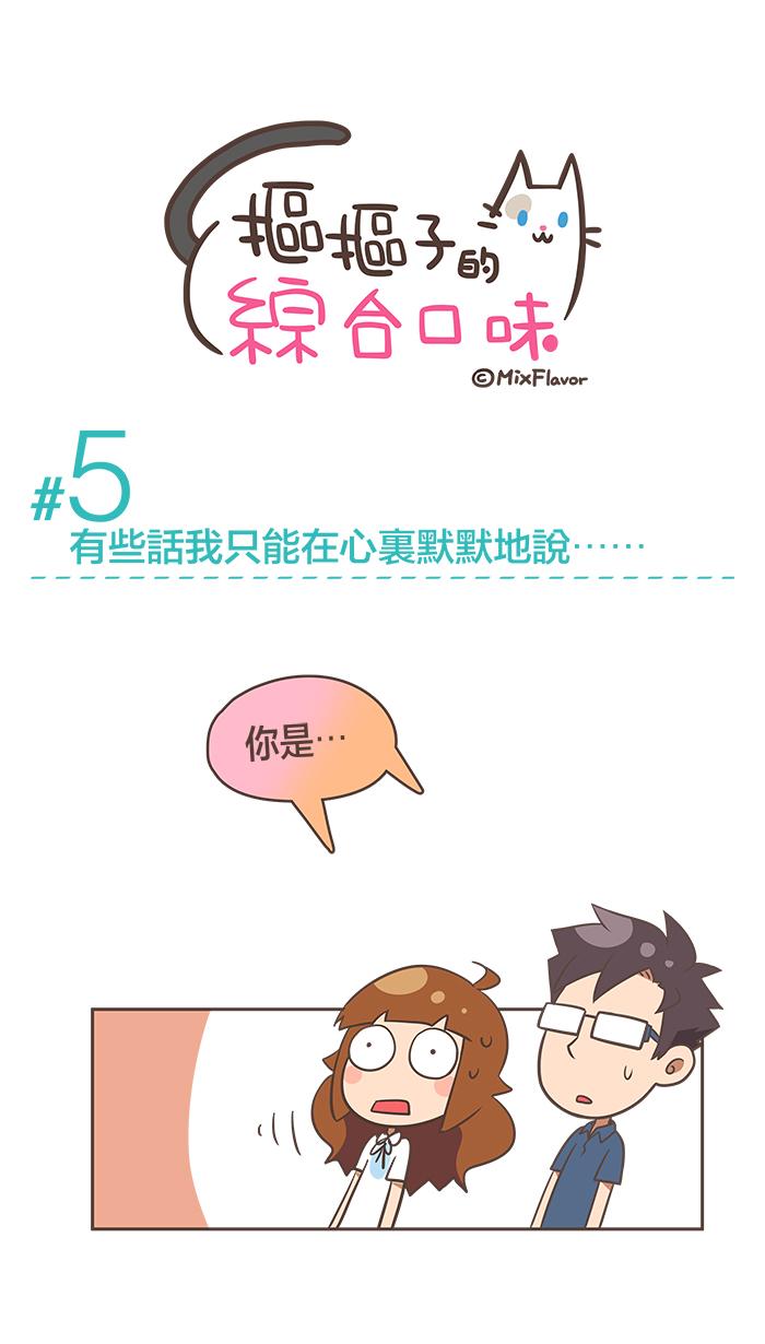 Webtoon #5 有些話我只能在心裏默默地說⋯⋯