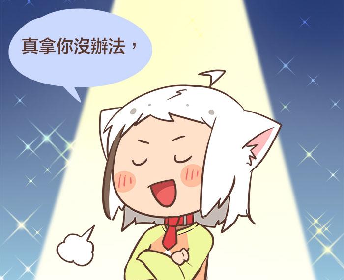 Webtoon #27 親愛的朋友,請不要獨自煩惱!