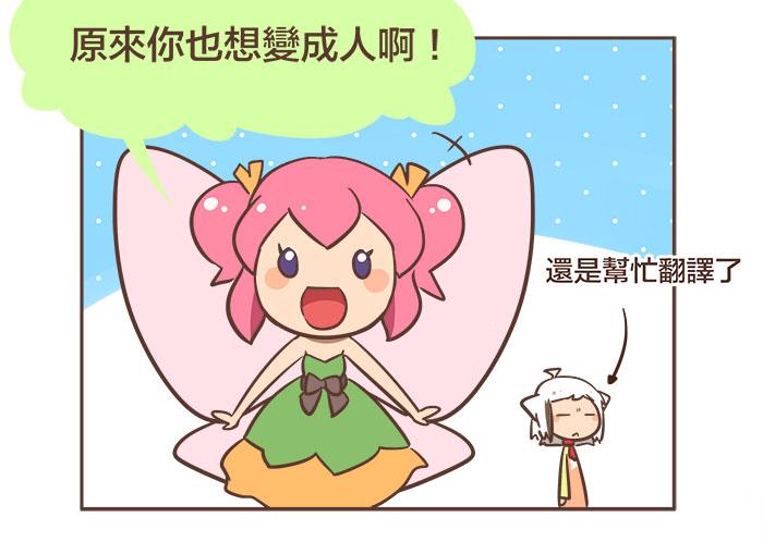 Webtoon #28 請讓我實現一個小小的心願吧!