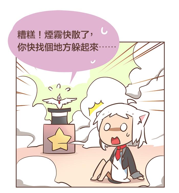 Webtoon #34 It&#8217;s SHOW TIME, Baby! O_<~★
