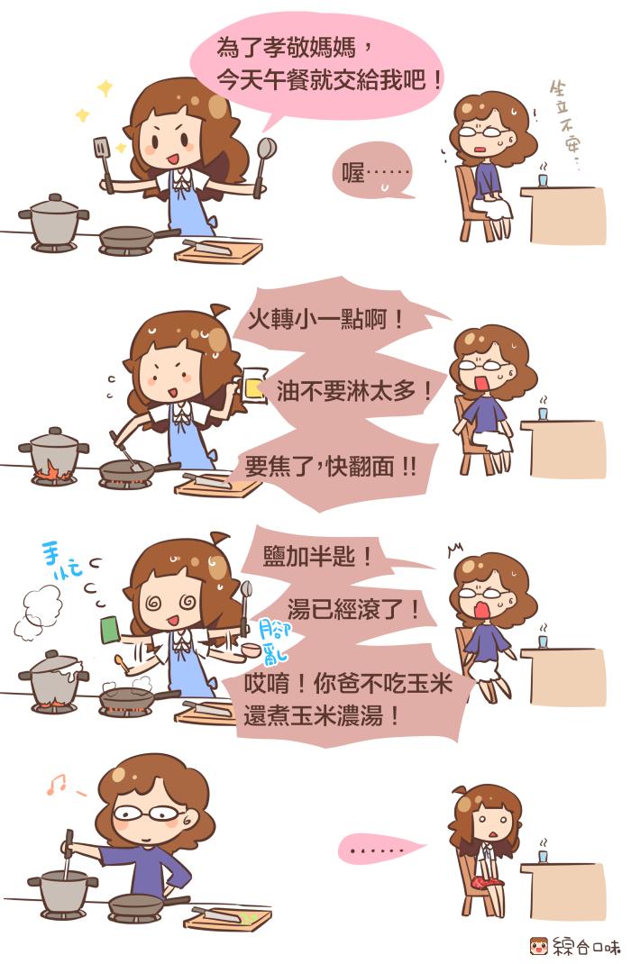 今天交給我下廚!