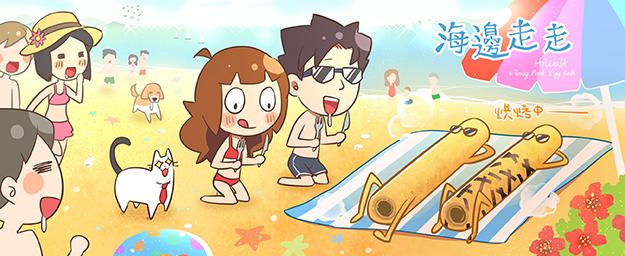 海邊走走蛋捲——海邊日光浴!