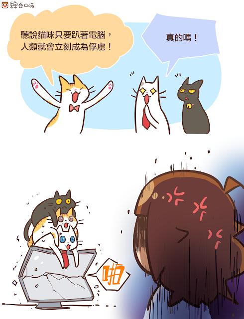 【#貼圖花絮 1】請務必教導貓咪正確的賣萌知識(姿勢)⋯⋯