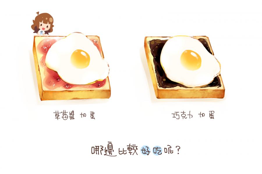 草莓醬夾蛋or巧克力夾蛋?