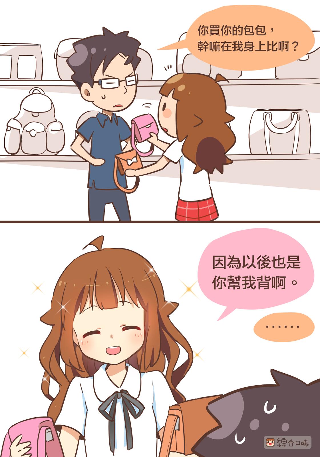 女友的包包