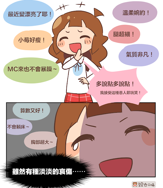 愚人節時不要誇獎別人!!!