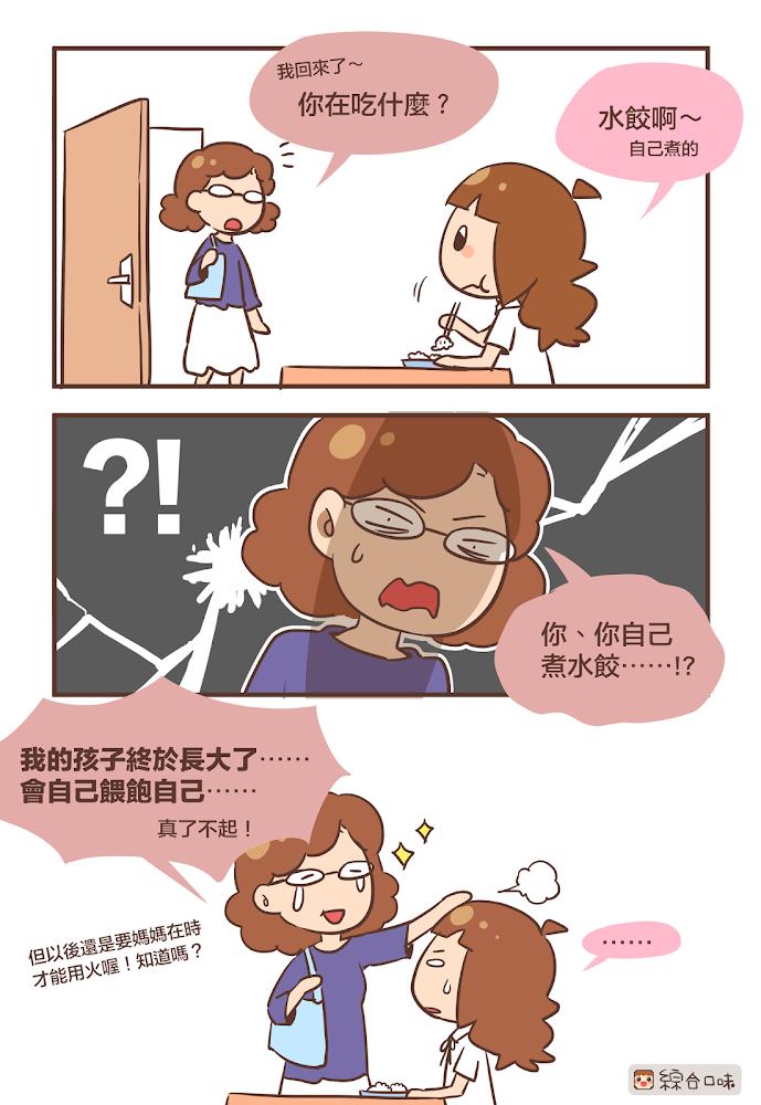 媽媽不在時自己煮水餃!