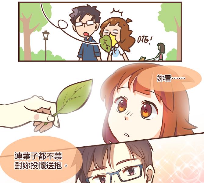 連被葉子打到都可以耍浪漫?!