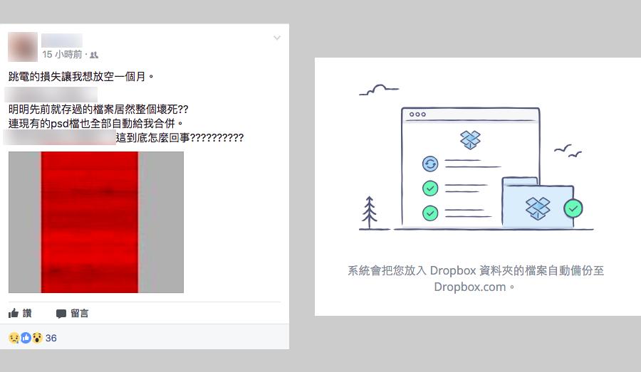 [備份軟體推薦]從此不怕檔案毀損?只要你在Dropbox/Google等雲端硬碟工作,就不怕!