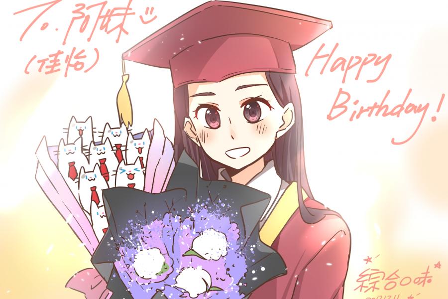 [贊助圖]送給他妹妹的畢業兼生日禮物