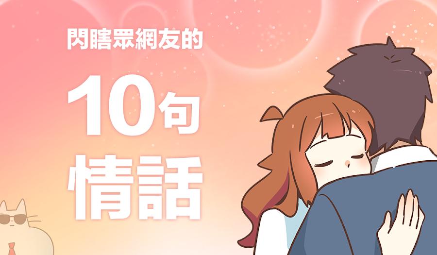 10萬網友公認最撩的10句情話,學起來增加生活情趣吧!